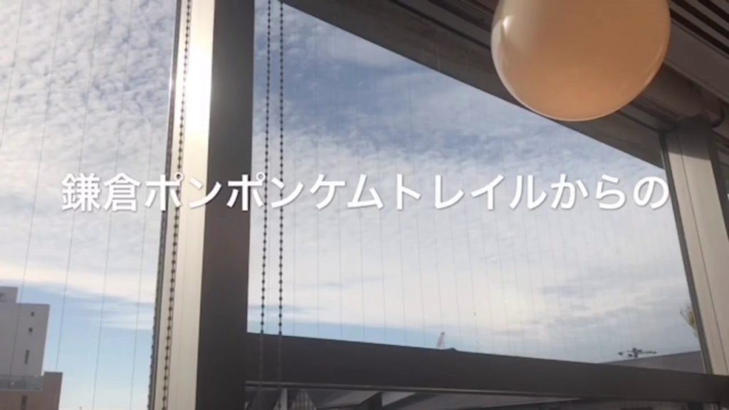 鎌倉  ケムトレイル三昧