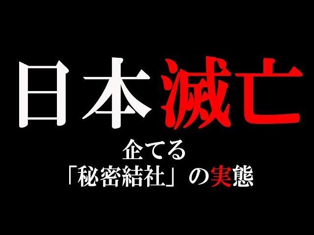 日本は『邪魔な存在』?!闇の秘密結社「イルミナティ」の真実