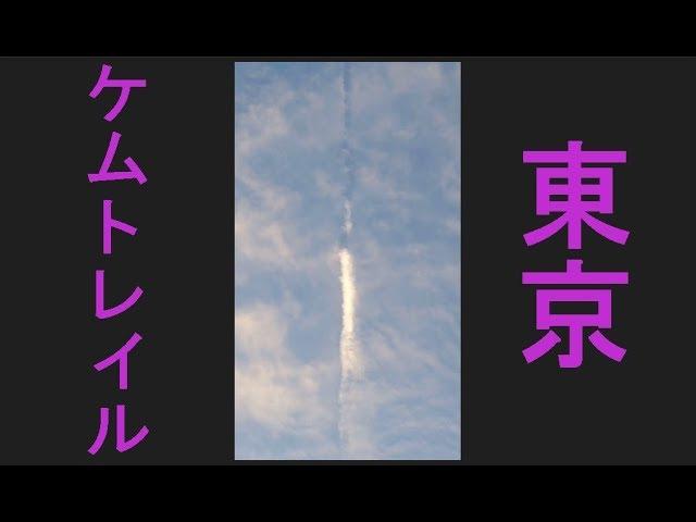 ④ケムトレイル、東京、chemtrail(白から黒に切り替わるケム)