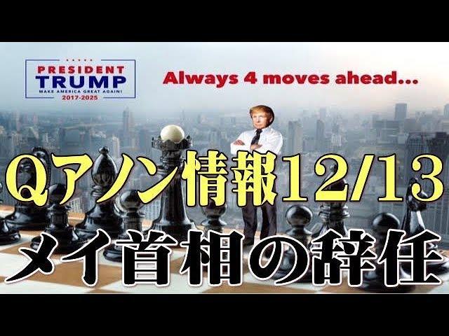 Qアノン情報 12/13 メイ首相の辞任