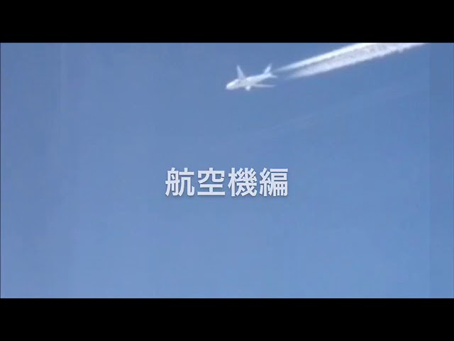 ケムトレイル、まとめ②航空機編
