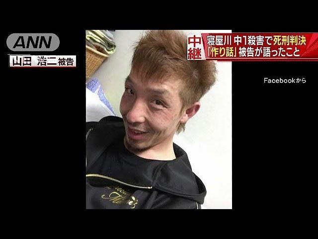 寝屋川、中1殺害の被告 死刑判決にも表情変えず(18/12/19)