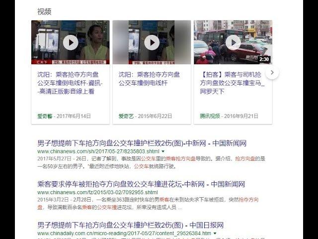 细思极恐–重庆公交坠江背后阴谋论