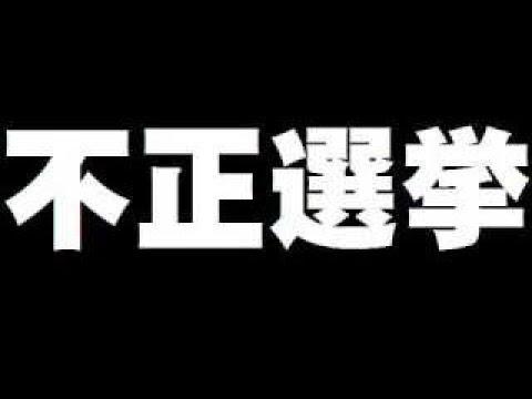 日本にも不正選挙革命を!