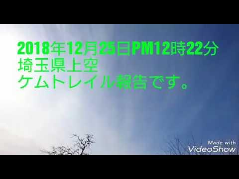 2018.12.25 PM12時22分 埼玉県上空 ケムトレイル報告です。