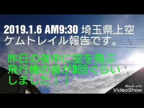 2019.1.6 AM9:30 埼玉県上空  ケムトレイル報告です。