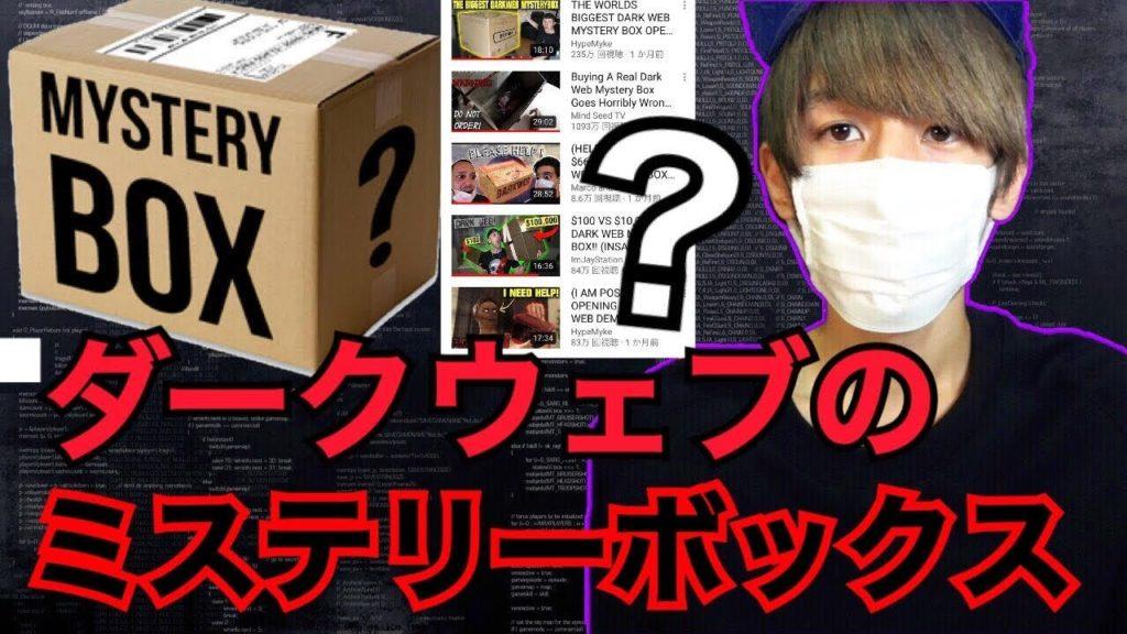 【箱の中身】ダークウェブ のミステリーボックス!?【都市伝説】