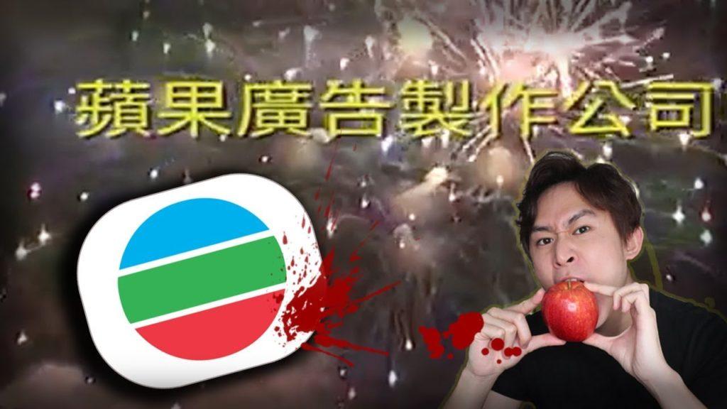 深入TVB蘋果廣告製作公司陰謀論