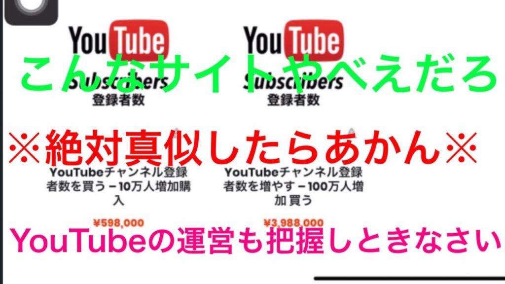 【闇サイト】YouTubeの再生回数を買えてしまう。誰でも有名になれるじゃねえかWWW