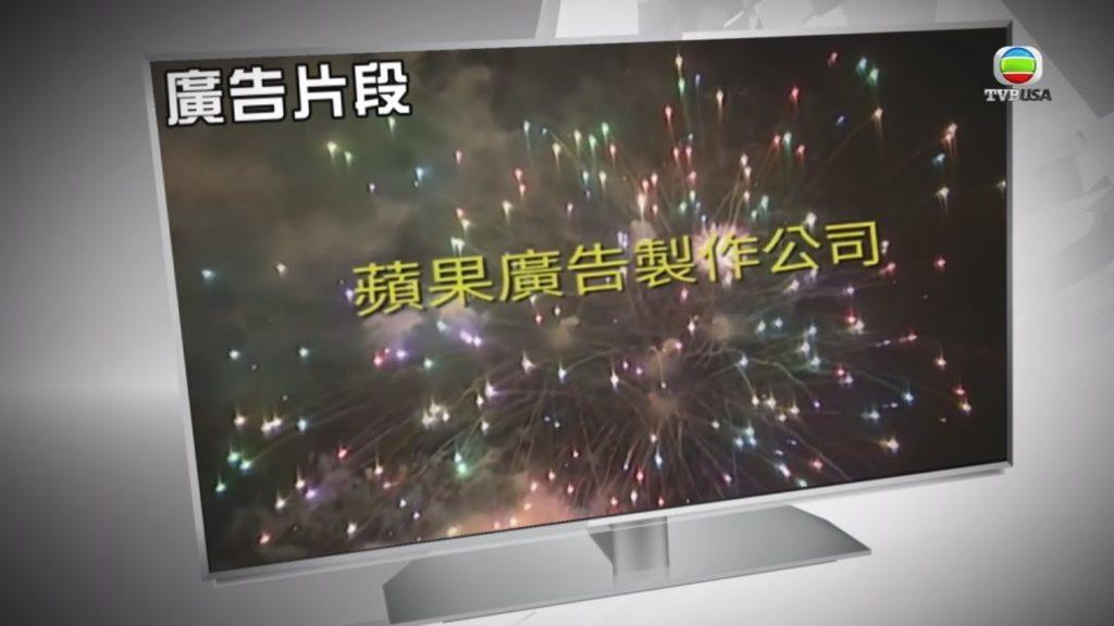TVB神秘蘋果廣告?陰謀論大揭曉!