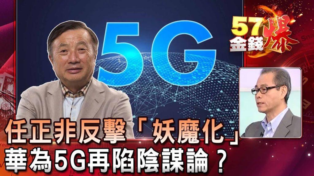 任正非反擊「妖魔化」華為 5G再陷陰謀論?-馬紀強《57金錢爆精選》2019.0116