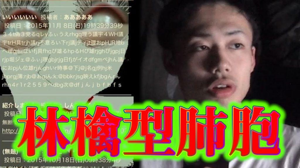 精神崩壊しそうなサイト「林檎型肺胞」がヤバイ!?