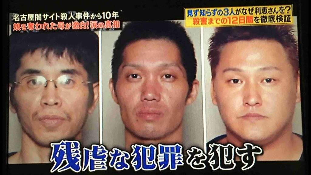 名古屋 無差別 闇サイト殺人事件