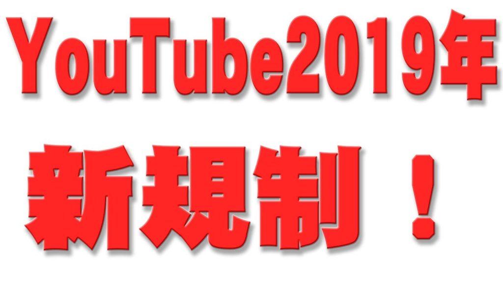 2019年YouTube新規制!地球平面説や9.11陰謀論などを推奨動画から排除!(´・天・`)・ω・`) キャー