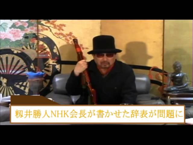 【NET TV ニュース.報道】 闇のサイト 2014 0322  バーニングの周防と内藤伸介の癒着