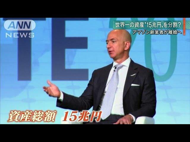 【報ステ】世界一の富豪 アマゾン創業者が離婚(19/01/10)