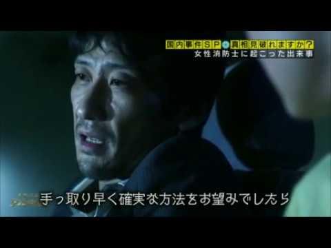奇跡体験!アンビリバボー 実録日本の事件簿3時間超SP 2015年10月1日