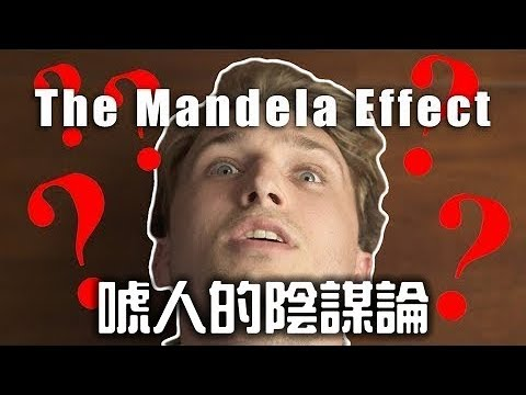 Smosh:唬人的陰謀論 (THIS CONSPIRACY THEORY IS DUMB)【中文字幕】