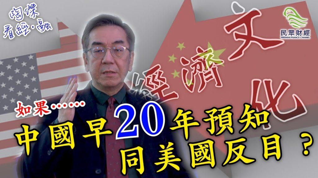 中美貿易戰陰謀論?美國不容許兩國霸權?不能只讓美國作主?中國應如何強大?!