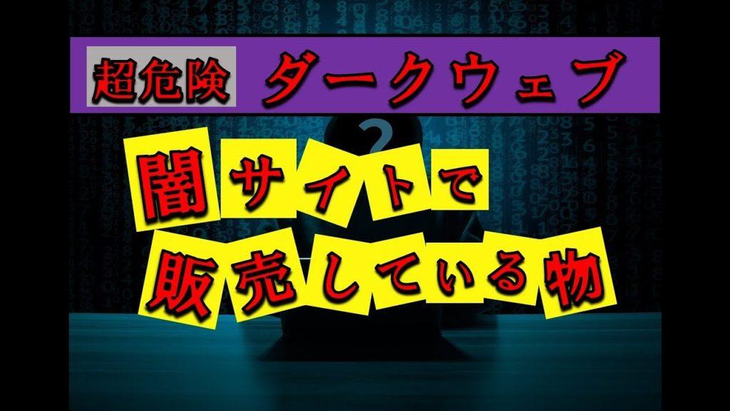 【閲覧注意】闇サイトで販売されている物を紹介!ダークウェブ【都市伝説/オカルト/ホラー】