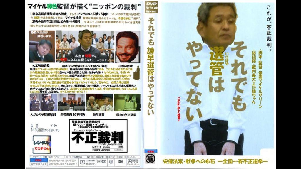 【諫早不正選挙裁判】 001 警備・入廷前チェック編 【福岡高裁】