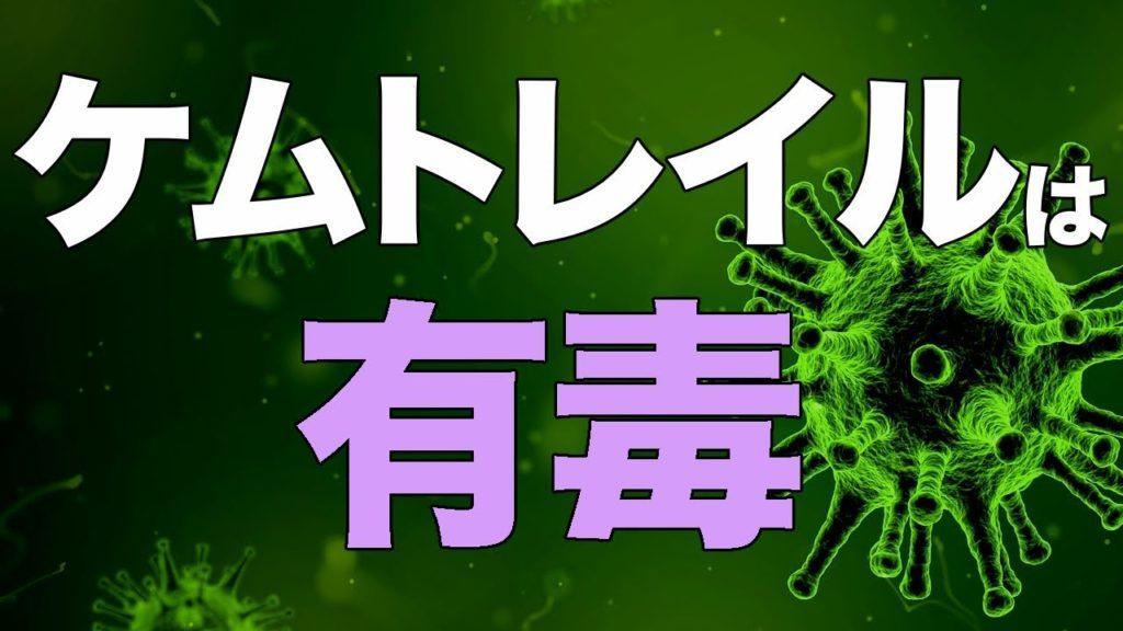ケムトレイルが有毒だと考える理由【化学物質過敏症の私への影響】