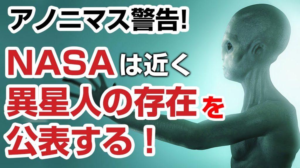 アノニマスはNASAが宇宙人の発見を発表すると考えている