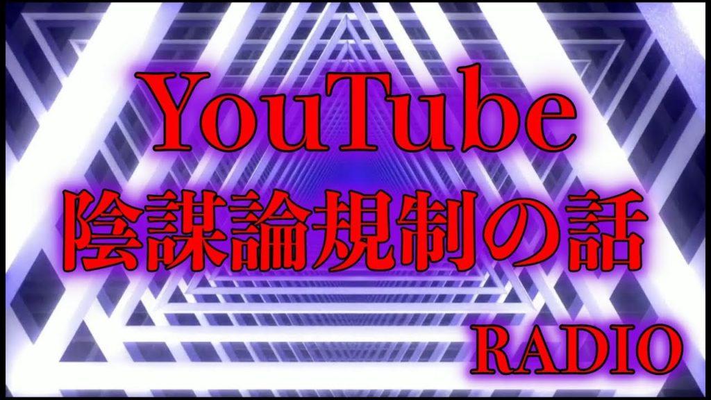 【ラジオ】YouTube陰謀論規制のお話【都市伝説】