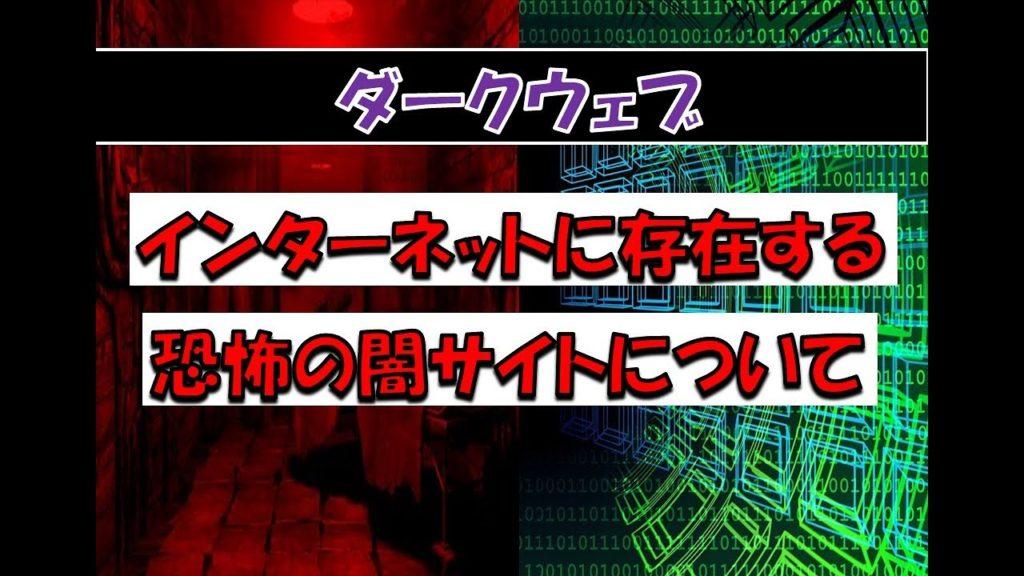 【都市伝説】インターネットに存在する恐怖の闇サイトについて解説!