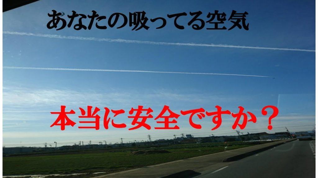 飛行機雲の真実〜 ケムトレイル