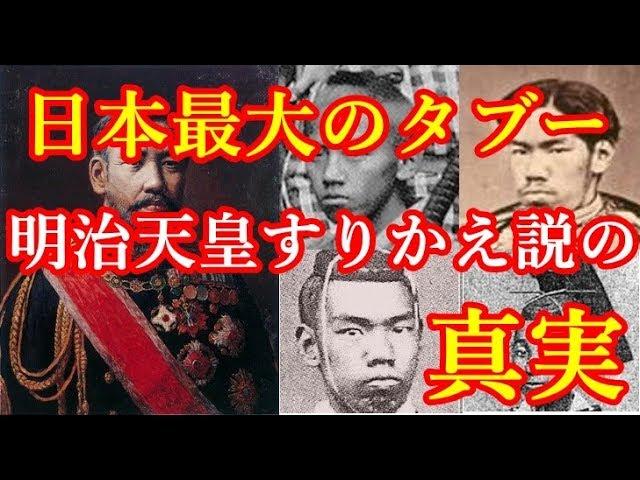 【衝撃】明治天皇すりかえ説の真実 日本の近代史最大の陰謀論、大室寅之祐と田布施システムは本当?