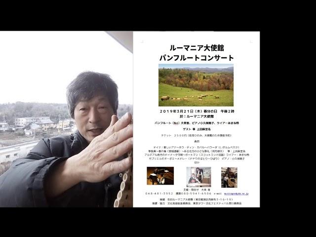 東京タワー&ルーマニア大使館コンサートのお知らせ、ケムトレイルについて 2019.2.9