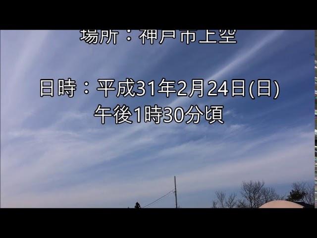 土日連日、木馬とイタチごっこ。神戸市上空ケムトレイル観察。