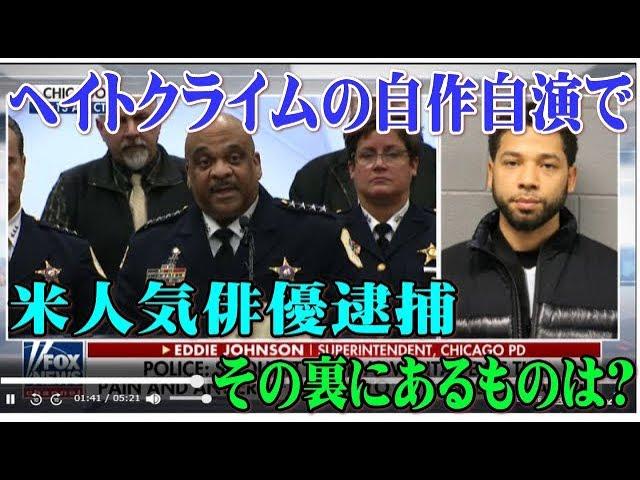 【樹林】Qアノン:ヘイトクライムの自作自演で米人気俳優逮捕~その裏にあるものは?