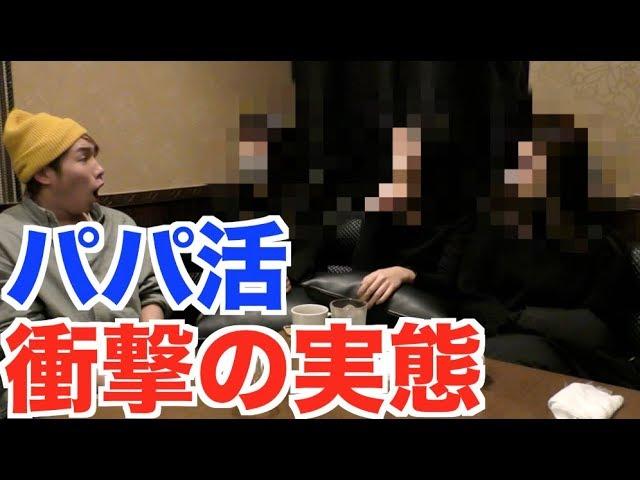 【現代の闇】東京のJDは大半パパ活やってる説を検証してみた