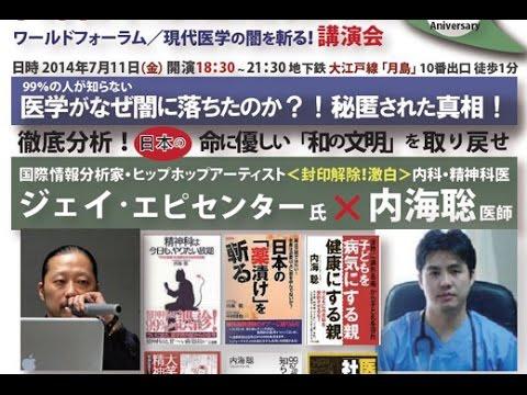 【全編】内海聡医師xジェイ・エピセンター氏 現代医学の闇を斬る!講演会 ワールドフォーラム2014年7月