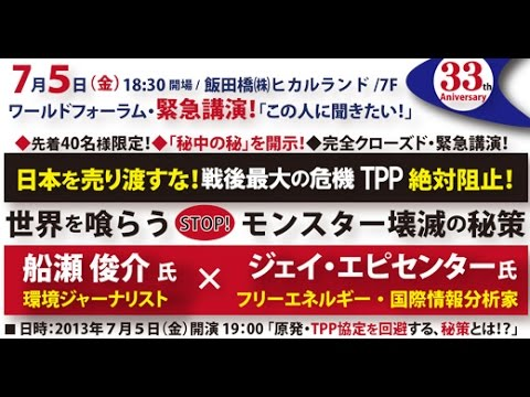 【全編】船瀬俊介氏xジェイ・エピセンター氏「日本を売り渡すな!戦後最大の危機TPP絶対阻止!」ワールドフォーラム2013年7月緊急講演!