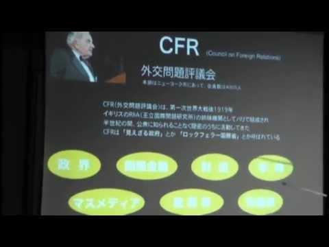 ジェイ・エピセンター氏第3弾「CFR・FRB・BB編」4/5 ワールドフォーラム
