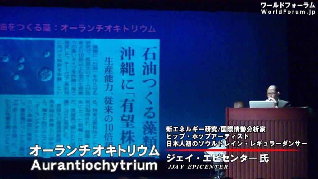 ジェイ・エピセンター氏 「日本が産油国になれる!夢のオーランチオキトリウム 驚異の可能性」ワールドフォーラム2016年9月
