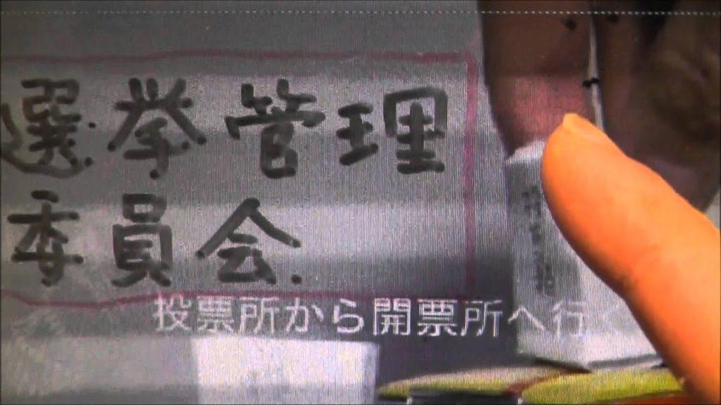 全国の選挙管理委員会に不正選挙をやらせている★大物