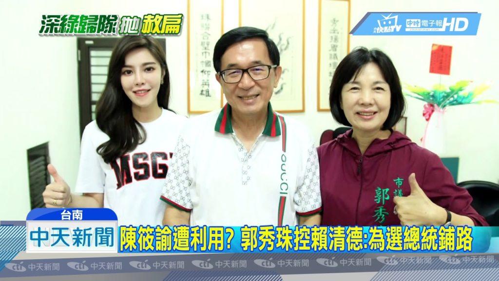 20190319中天新聞 陳筱諭大敗爆陰謀論 郭秀珠:扁為特赦倒戈