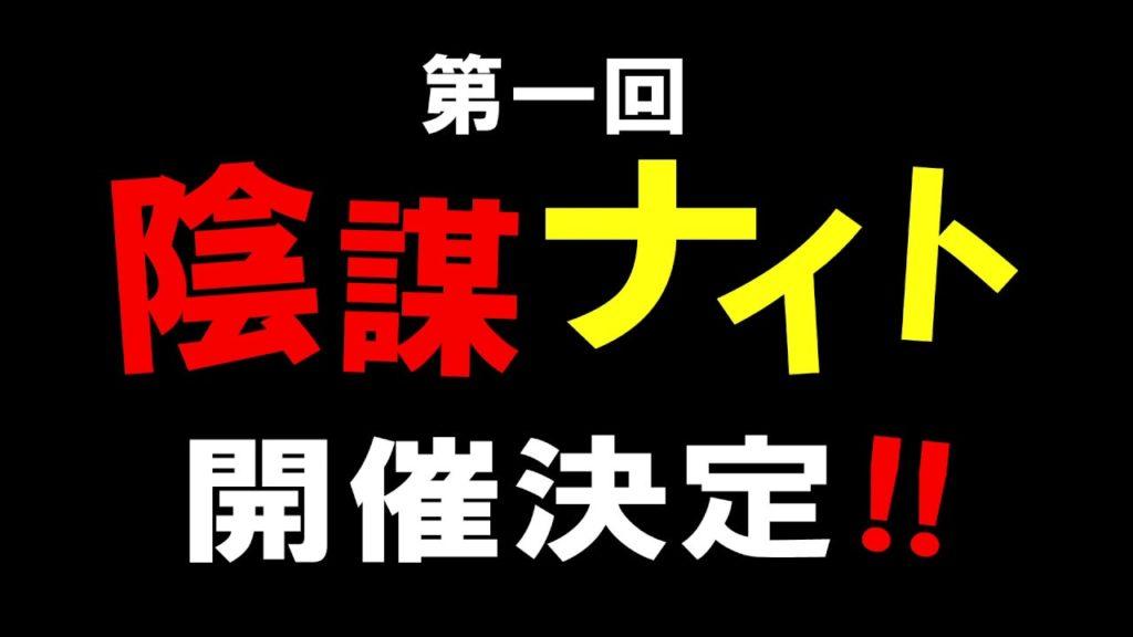 陰謀ナイト、やります。#不正選挙 #与國秀行 #古歩道ベンジャミン #さゆふらっとまうんど