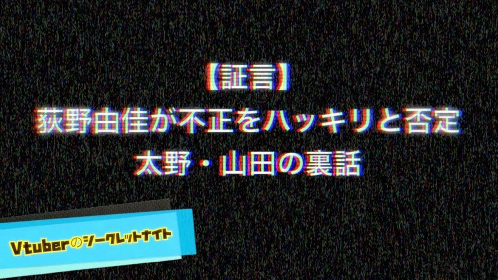【証言】荻野が総選挙における不正をハッキリと否定。太野・山田の裏話。