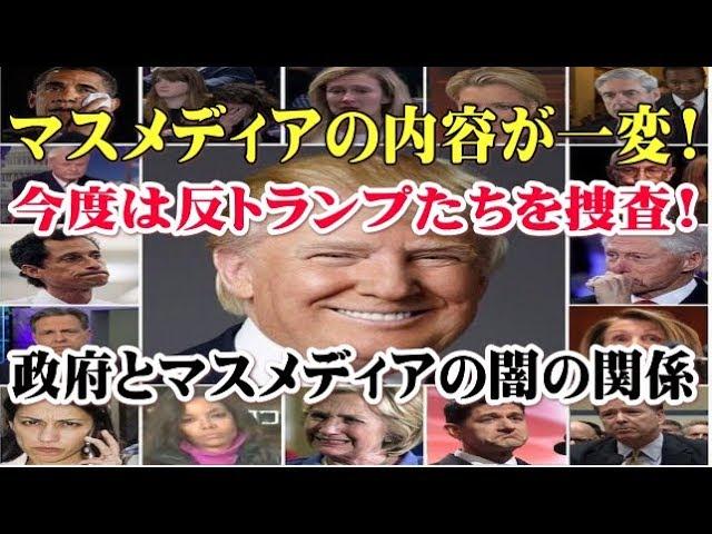 【果林】Qアノン マスメディアの内容が一変!今度は反トランプたちを捜査!政府とマスメディアの闇の関係