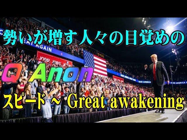 【樹林】Qアノン 勢いが増す人々の目覚めのスピード ~ Great awakening