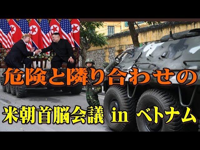 【樹林】Qアノン 危険と隣り合わせの米朝首脳会議 in ベトナム