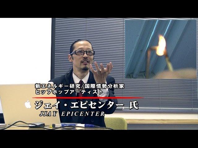 【衝撃】「水を燃やす公開実験!水は燃える。」ジェイ・エピセンター氏ワールドフォーラム出版記念講演会2013年10月