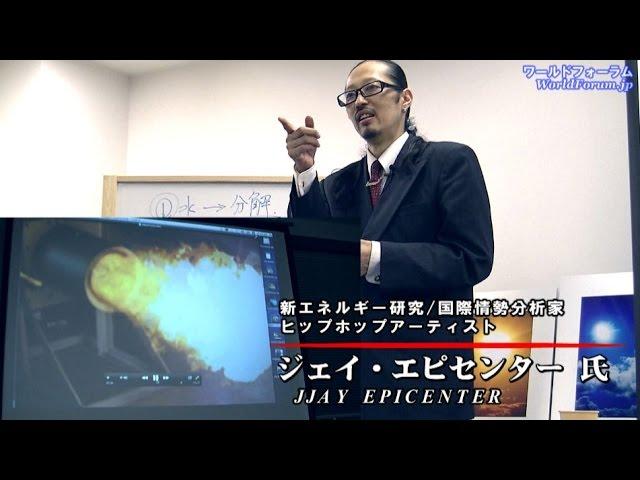 「水は燃える!放射能も消せる!」ジェイ・エピセンター氏 ワールドフォーラム出版記念講演会2013年10月