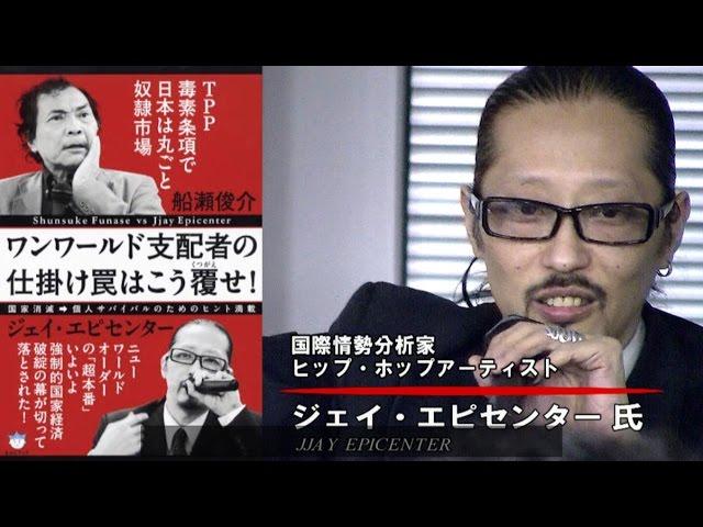 ジェイ・エピセンター氏「TPPと新世界秩序(NWO)アジェンダ21の野望を暴く!」ワールドフォーラム緊急講演「この人に聞きたい!」2013年7月