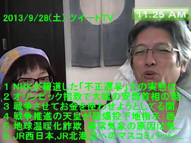 2013/9/28(土) 概要 NHKが報道した「不正選挙」その実態は?